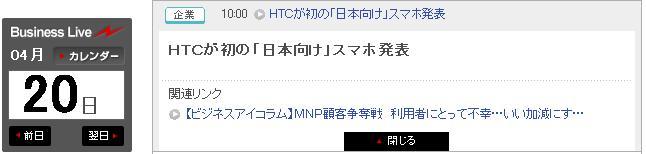 HTC 4月20日10時より日本向けスマートフォンを発表