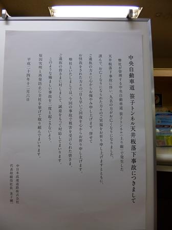 12.02笹子02
