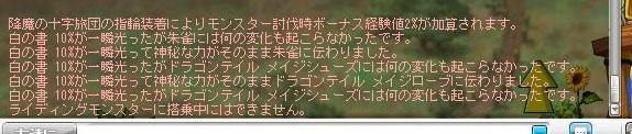 Maple120508_165952.jpg