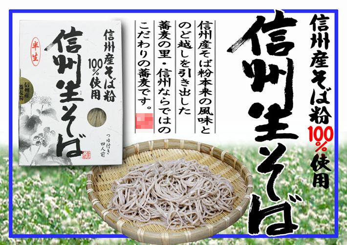 信州産蕎麦