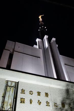 末日聖徒イエスキリスト教会東京神殿