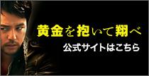 「黄金を抱いて翔べ」公式サイトはこちら
