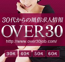 OVER30運営事務局