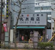 丸糸商店さん