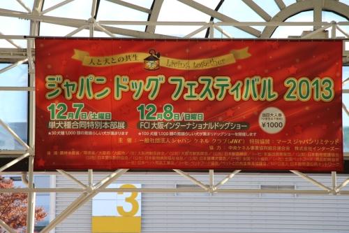 ジャパンドッグフェスティバル