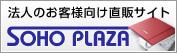 <「SOHO PLAZA」法人のお客様向け直販サイト> SOHO/事業所さま向けPC/オフィス家電ショップ。 ※ネット販売チャネル