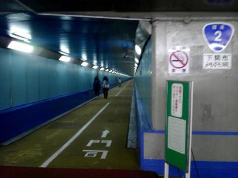 関門海峡トンネル