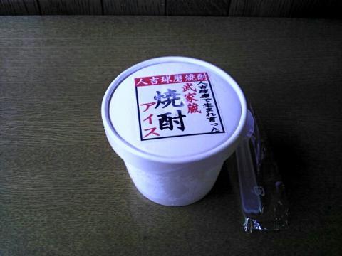 SL人吉限定焼酎アイス