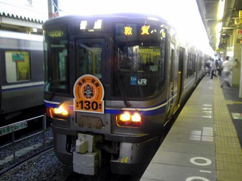 敦賀駅行き