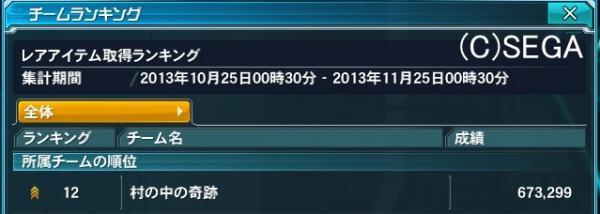 2013@0002_convert_20131126001425.jpg