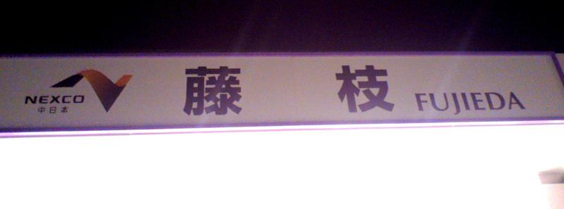 fujieda01.jpg