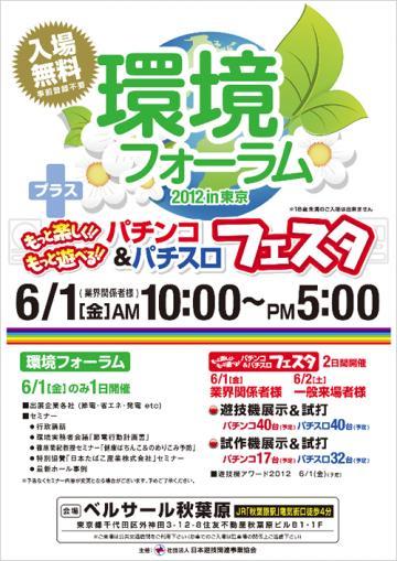 forum2012_convert_20120506000413.jpg