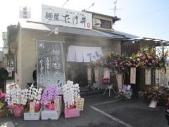 麺屋 たけ井-1