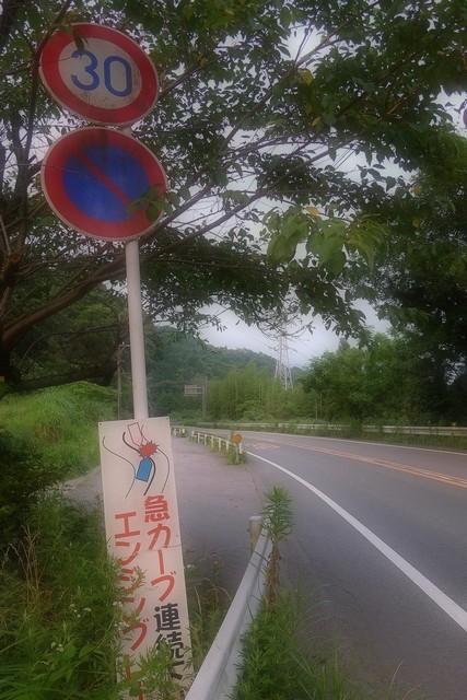 スロース表版蒲郡幸田間峠01