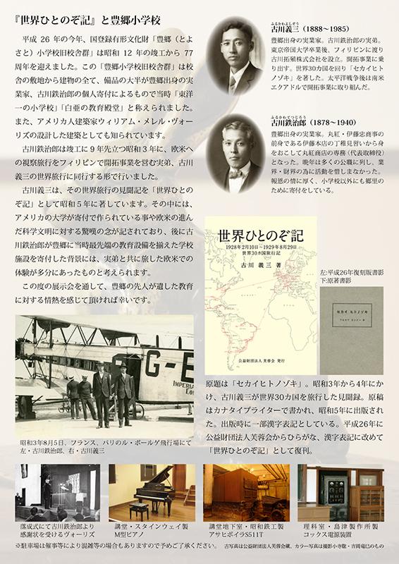 TOYOSATO20141116_2.jpg