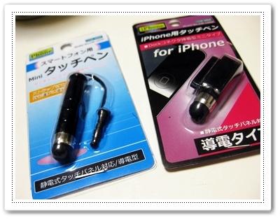 100均でiPhoneタッチペン売ってたので、買ってみた感想♪その2。