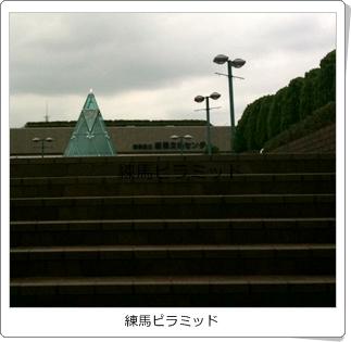 ホールの前の練馬ピラミッド。\(・∀・)/