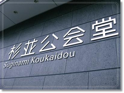 JR東日本交響楽団 コープランド:エル・サロン・メヒコ,ベートーヴェン「英雄」他 なコンサート感想。