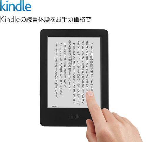 【結構お得】年会費3900円のAmazonプライムに入り、Kindleのニューモデルを実質3,980円で買おうかどうか迷ってます