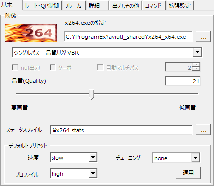 EncodeTest1223_x264guiEx01