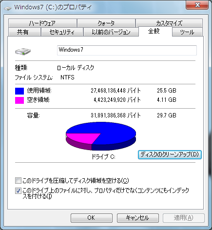 Win7SP1CleanUpBefore