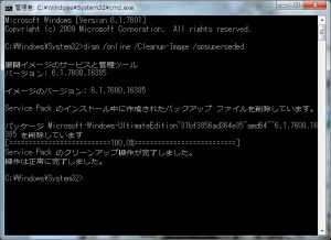 Win7SP1CleanUpCmd