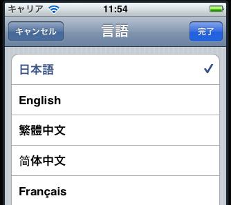 iPhoneの言語設定画面