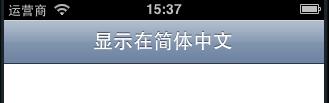 iPhoneで中国語表示