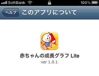 赤ちゃんの成長グラフLite ver 1.0.1