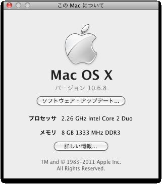 Mac mini Late 2009 メモリ増設結果