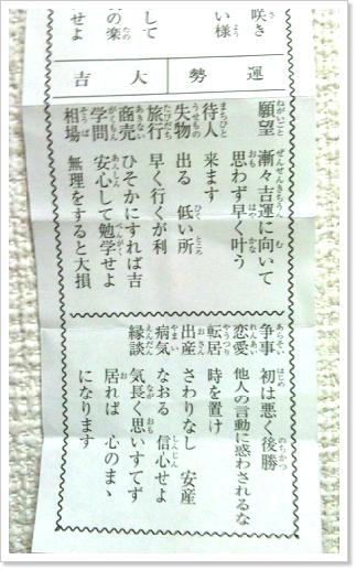 2012年おみくじ