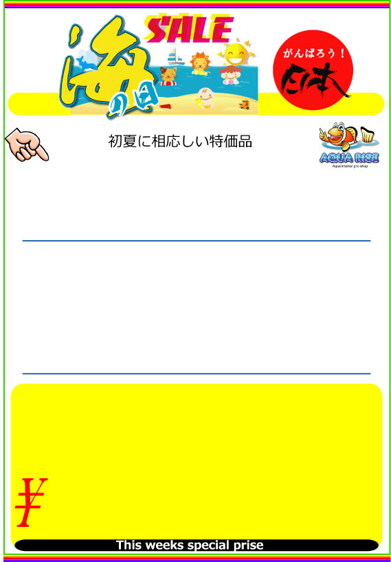 2012E6B5B7E381AEE697A5saleEFBCA14CS.jpg