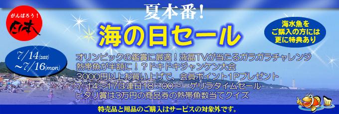 banner_uminohi.jpg