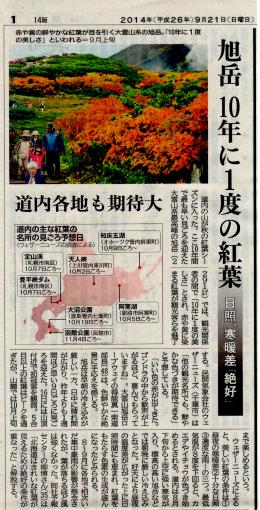 s-513-0新聞記事