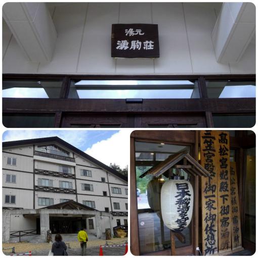s-513-8湧駒荘