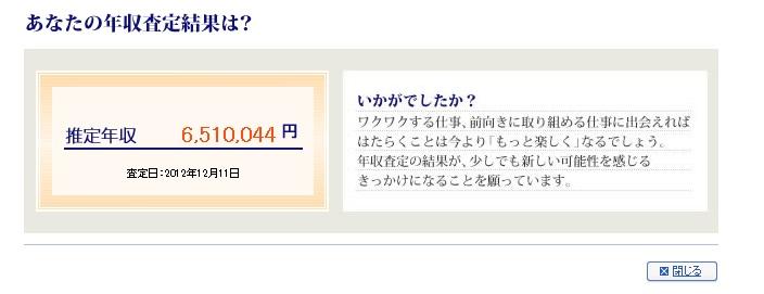 20121211104054cf5.jpg