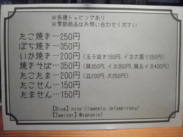 20121006093359c6d.jpg