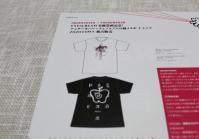 アンダーカバー x フェノメノン コラボTシャツ