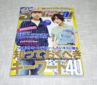 サムライマガジン2011年5月号
