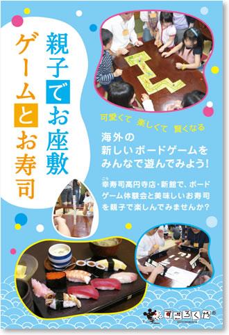 親子ゲーム&お寿司会ポスター
