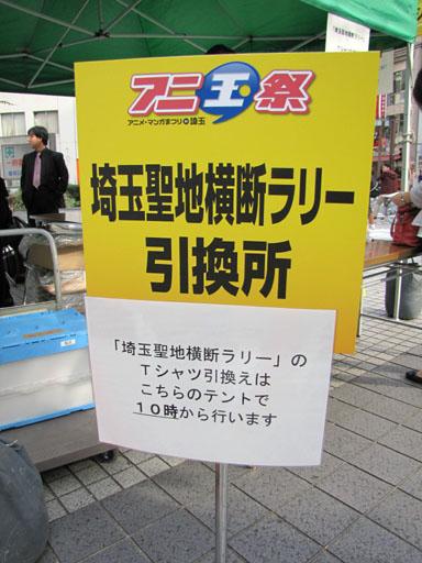 anitama2_2014_01.jpg