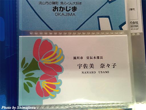 nagarekawa_mirin2014_12.jpg