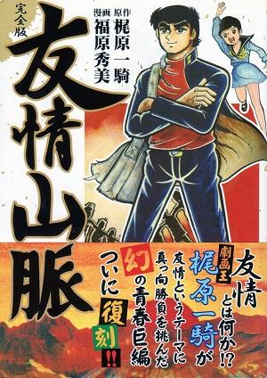 yuujyou027.jpg
