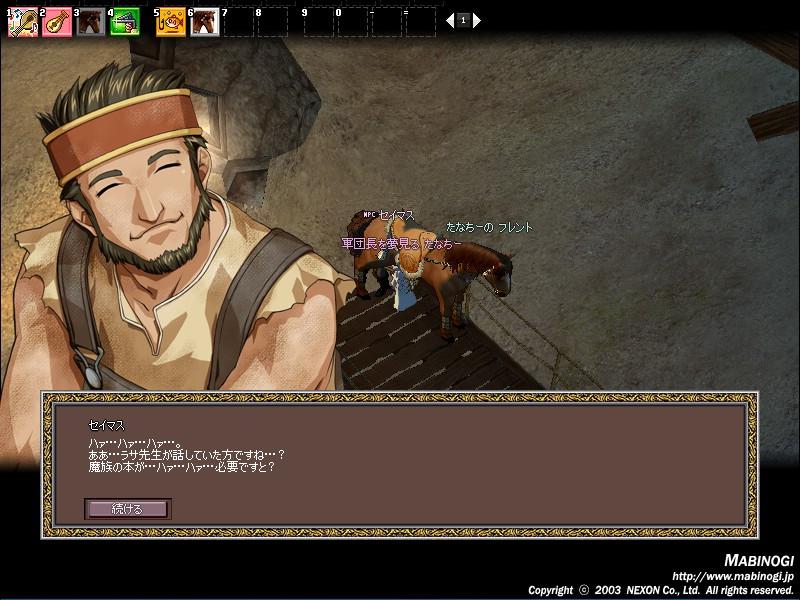 mabinogi_2012_07_13_008.jpg