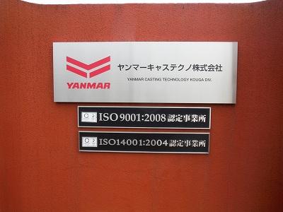 ISO銘板改修前2