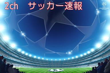 【サッカー】長友の補強希望選手は本田「インテルにフィットできる」