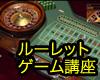 index_thum_roulette.jpg