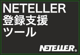 tool_icon_neteller.jpg