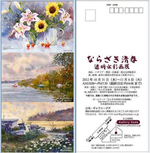 横浜水彩画展