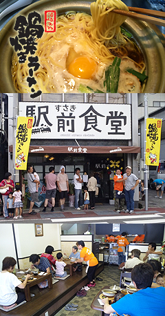 すさき駅前食堂